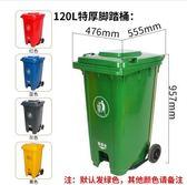 腳踏垃圾桶辦公創意家用客廳臥室大號廚房有蓋商用桶戶外大容量CY 自由角落