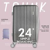【dayneeds】24吋 歐風時尚簡約登機箱鐵灰色