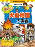 (二手書)超神秘火山地震大調查