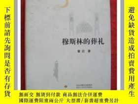二手書博民逛書店罕見穆斯林的葬禮:精裝Y28433 霍達著 北京出版社;北京十月