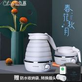 110V折疊燒水壺便攜式迷你小型旅行電熱水壺「Chic七色堇」igo