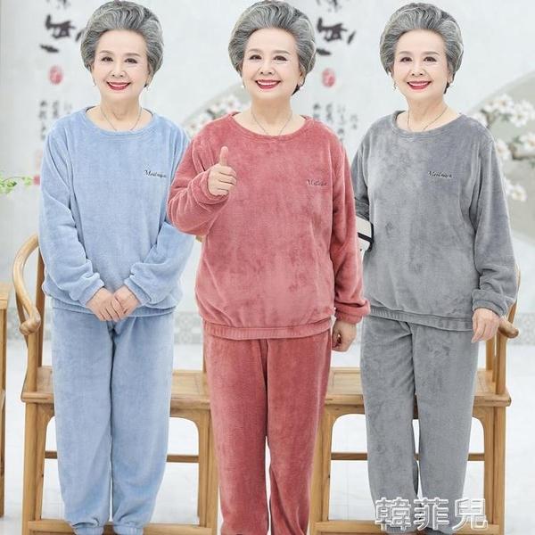 睡衣 中老年睡衣女秋冬加厚奶奶衣服法蘭絨媽媽家居服老太太珊瑚絨套裝 韓菲兒