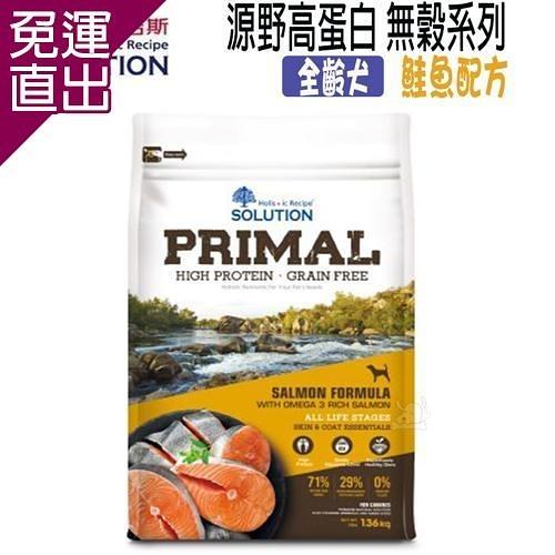 SOLUTION耐吉斯 源野高蛋白無穀系列 全齡犬 鮭魚配方 3lb (1.36kg) X 1包【免運直出】