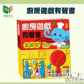 【華碩文化】有聲書-廚房遊戲有聲書