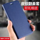 htcdesire816手機殼 816v套HTCD816T外殼HTC816D翻蓋皮套HTCD816W 時尚潮流