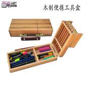 櫸木制木盒便攜式木質繪畫畫工具盒鉛筆畫筆顏料蠟筆收納盒箱子     時尚教主