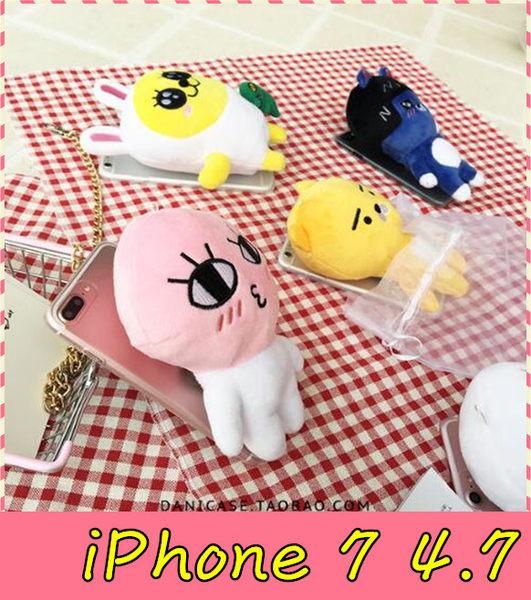 【萌萌噠】iPhone 7  (4.7吋) 可愛卡通 韓國Kakao毛絨公仔保護殼 旋轉支架透明硬殼 手機殼 手機套