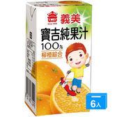 義美寶吉100%純果汁-柳橙綜合125ml*6【愛買】