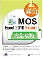 二手書博民逛書店《滿分!MOS Excel 2010 Expert 完全攻略》