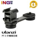 【24期0利率】Ulanzi PT-3 手機穩定器 3冷靴座(PT-3S)+橫桿 麥克風LED燈支架