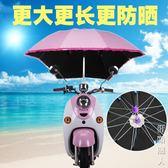 電動車遮陽傘雨蓬踏板車防曬傘電瓶自行車雨棚加厚加大加長黑膠傘 igo街頭潮人