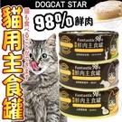 【培菓平價寵物網】汪喵星球》貓用98%鮮...