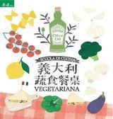 (二手書)義大利蔬食餐桌