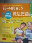 【書寶二手書T1/養生_KHI】健康粗食風:孩子的8:2魔法便當_凱瑟琳, 幕內秀夫