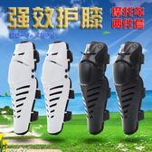 摩托車護膝騎行護具夏季透氣碳纖維護膝男 LQ3256『科炫3C』