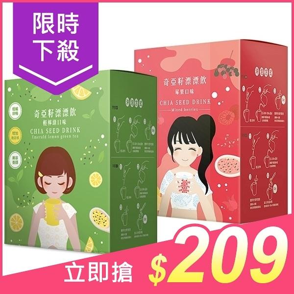 午茶夫人 奇亞籽漂漂飲(25gx7入) 莓果/輕檸綠 【小三美日】$250