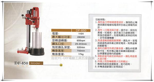 【台北益昌】台灣製造 DF850 / DF-850 8吋 鑽石鑚孔機 洗孔機~ 八吋鑽石管 採樣管 銑孔管 洗洞機