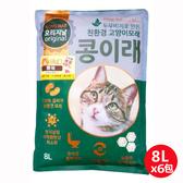 【豆豆貓】豆腐貓砂 8L/包x6包/箱(環保經濟貓砂)