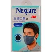 口罩 3M 舒適型口罩 成人型  單入/盒 L 深灰色
