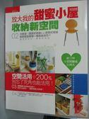 【書寶二手書T6/設計_YHO】放大我的甜蜜小屋:收納新空間_漢城編輯部