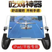 平板電腦ipad吃雞神器輔助按鍵蘋果專用air2游戲走位手柄MINI4  走心小賣場