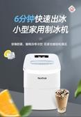 制冰機15kg家用小型宿舍學生奶茶店全自動迷你圓冰塊制作機 220V 亞斯藍