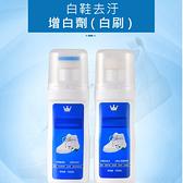 Qmishop 白鞋去汙 增白清潔劑 增白劑 清潔刷 去黃 按壓 擦鞋神器【J1870】