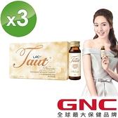 【GNC健安喜】 超值3入組 LAC 回原膠原蛋白-胎盤飲品 8瓶/盒