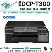Brother DCP-T300 原廠連續供墨複合機 【可加購墨水登入送保固】