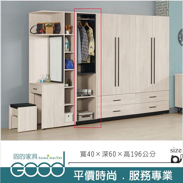《固的家具GOOD》105-04-AJ 伊凡卡1.3尺開放衣櫃【雙北市含搬運組裝】