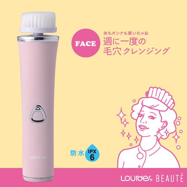 Lourdes深層震動洗臉機(粉紅色)509pk