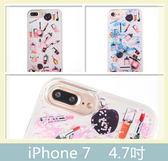 iPhone 7 (4.7吋) 彩妝流沙殼 TPU軟邊 手機套 保護殼 手機殼 背殼 背蓋