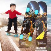 兒童滑板四輪滑板初學者青少年成人男女生夜光4輪雙翹公路滑板車 igo陽光好物