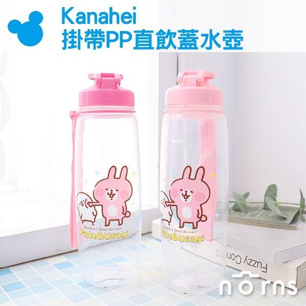 【Kanahei掛帶PP直飲蓋水壺】Norns 正版卡娜赫拉 700ml P助兔兔 透明水瓶冷水壺 環保餐具 隨身瓶
