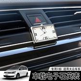 車載時鐘 創意通用汽車車載時鐘儀錶台鐘錶內飾電子鐘石英錶擺飾改裝時間錶 免運