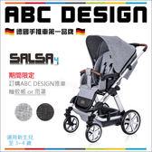 ✿蟲寶寶✿【德國ABC Design】2018款 豪華大車輪 高景觀 嬰兒手推車 Salsa4 皮革款