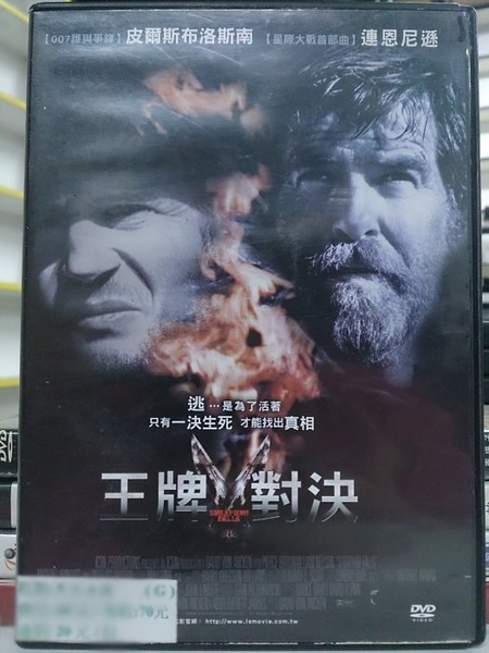 挖寶二手片-Y106-009-正版DVD-電影【王牌對決】-連恩尼遜 皮爾斯布洛斯南(直購價)