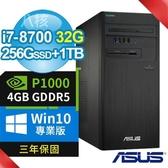 【南紡購物中心】ASUS 華碩 Q370 商用電腦 i7-9700/32G/256G SSD+1TB/WIN10P/P1000 4G/三年保固