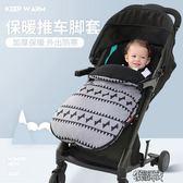 嬰兒車保暖睡袋嬰兒推車防風腳套防寒被寶寶冬天保暖護腿加厚通用 街頭布衣