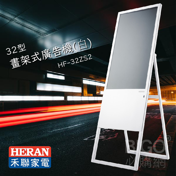 【禾聯家電】32型畫架式商用顯示器 HF-32ZS2(白) 廣告機 智能控制 商辦 電子看板 廣告立牌