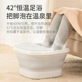 折疊足浴盆泡腳桶家用自動按摩電動加熱恒溫足浴盆ATF『蘑菇街小屋』