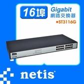 netis ST3116G 16 埠機架式Giga乙太網路交換器