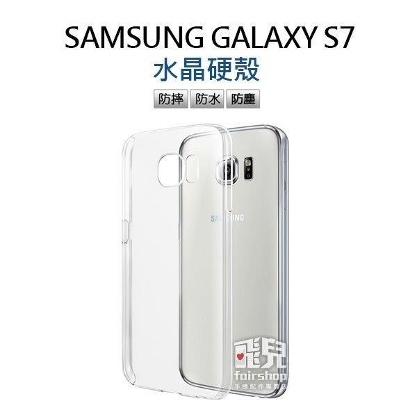 【妃凡】晶瑩剔透!Samsung Galaxy S7 手機保護殼 透明殼 水晶殼 硬殼 保護套 手機殼 保護殼