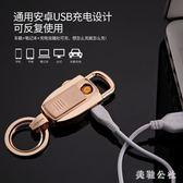 USB電子充電打火機防風超薄金屬創意個性鑰匙扣打火機 DJ2738『美鞋公社』