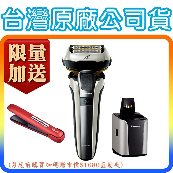 《超值搭贈直髮夾》Panasonic ES-LV9C-S 國際牌 5D刀頭 電鬍刀 (台灣國際牌公司貨)