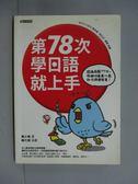 【書寶二手書T4/語言學習_KHR】第78次學日語就上手_青小鳥