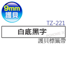 【五入/免運】brother TZ-TAPE 護貝標籤帶系列 9mm  - 白底黑字 - TZ-221 TZe-221