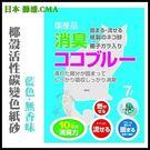 *WANG*日本藤浦 《椰殼活性碳變色紙砂(藍色-無香味)》7L