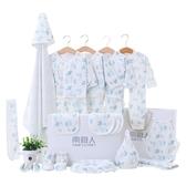 彌月禮盒0-3個月兒童禮盒新生兒滿月用品套裝秋冬季初生女兒童衣服