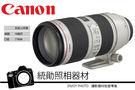 CANON EF 70-200mm f/2.8 F2.8 L IS II USM  公司貨 24期零利率  11/30前贈郵政禮券10000元